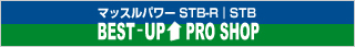 マッスルパワー STB-R STB BEST-UP PRO SHOP
